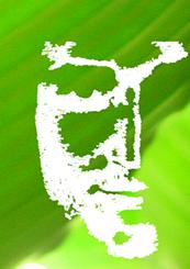 id2 dans Art et ecologie